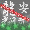vinnyboyman